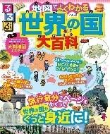 るるぶ地図でよくわかる47都道府県の歴史大百科